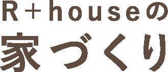 R+houseの家づくり