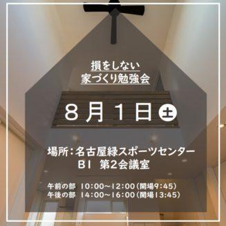 8月1日(土)家づくり勉強会