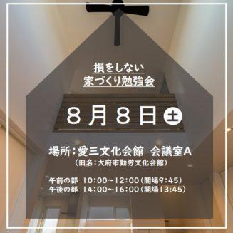 8月8日(土)家づくり勉強会