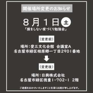 8月1日(土)勉強会【会場変更お知らせ】