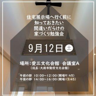 9月12日(土)家づくり勉強会