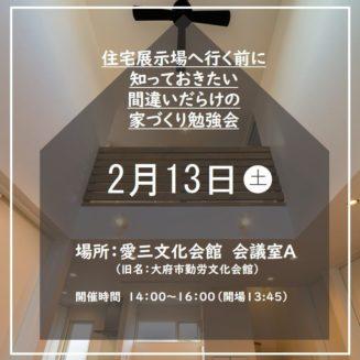 2月13日(土)家づくり勉強会