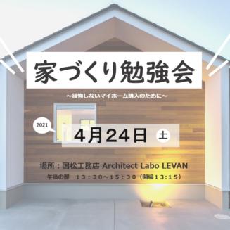 4月24日(土)家づくり勉強会