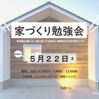 5月22日(土)家づくり勉強会